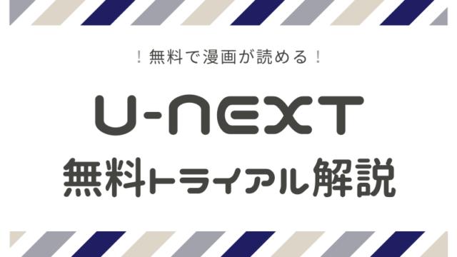 トライアル u 解約 無料 next 【図解】U